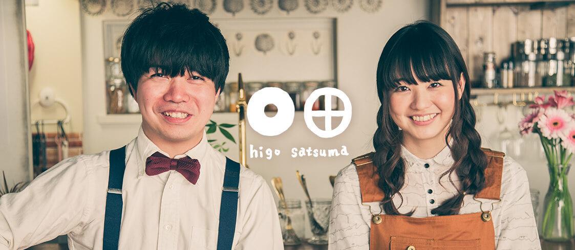 Header_higosatsuma