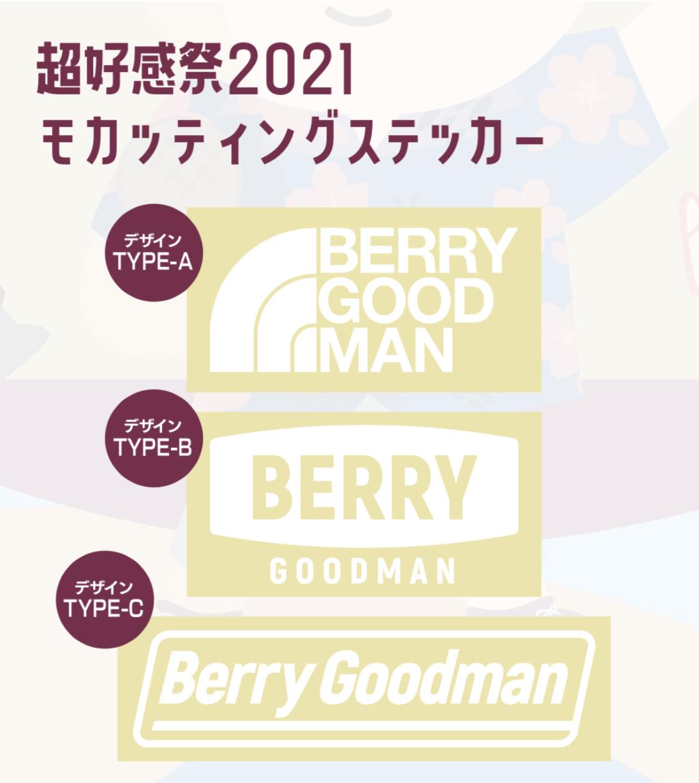 1位  【受注】超好感祭2021 モカッティングステッカー
