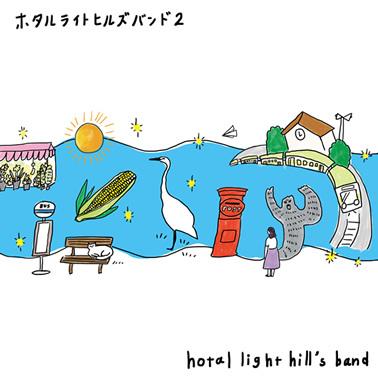 ホタルライトヒルズバンド2