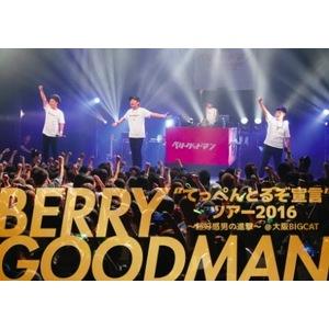 "[DVD]""てっぺんとるぞ宣言""ツアー2016〜超好感男の進撃〜 @大阪BIGCAT"