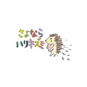 中村千尋シングル「さよならハリネズミ」
