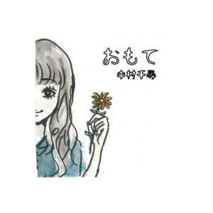 中村千尋シングル「おもて」
