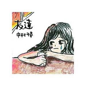 中村千尋「友達」