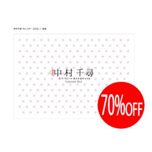 中村千尋カレンダー2016