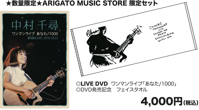 ★数量限定★中村千尋「あなた/1000」ARIGATO MUSIC STORE限定セット