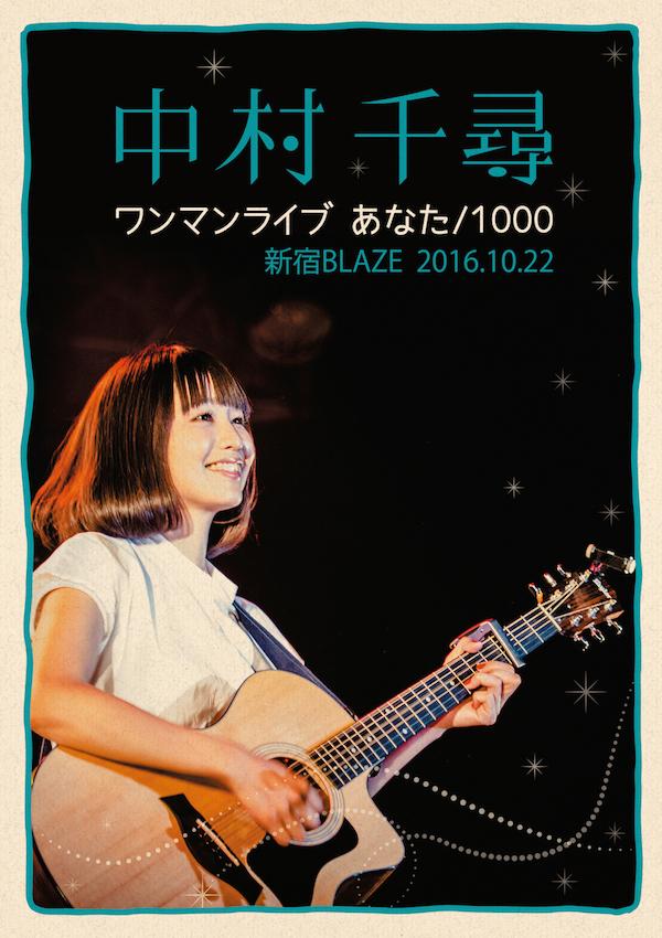 中村千尋ワンマンライブ「あなた/1000」LIVE DVD