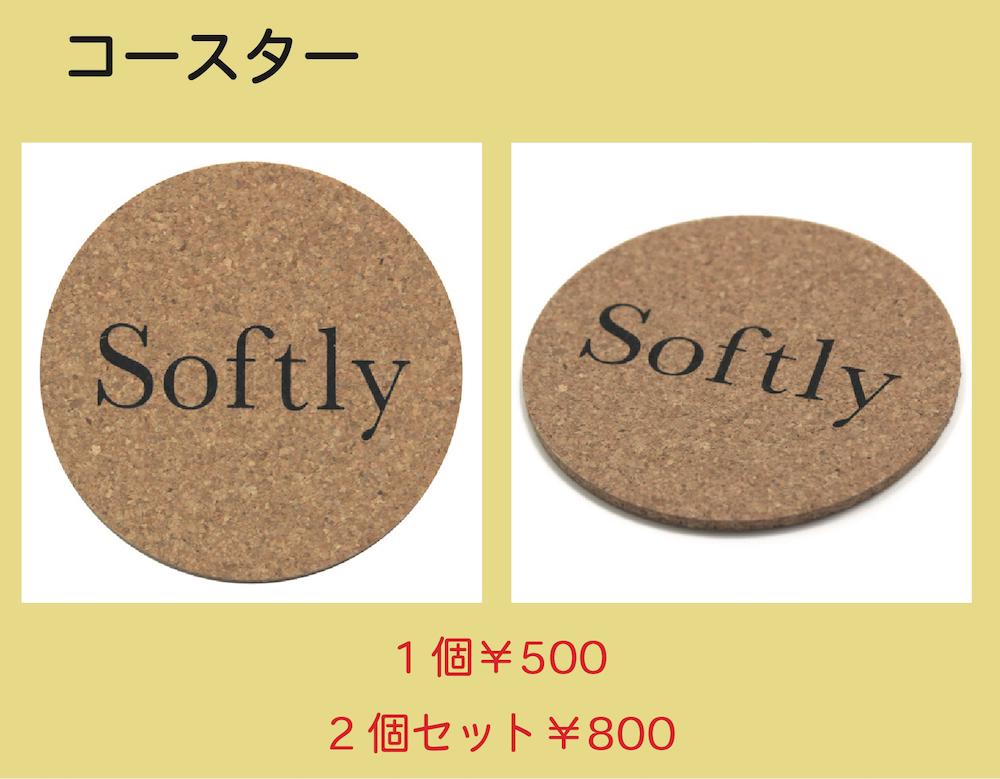 Softly - マグカップ& コースター