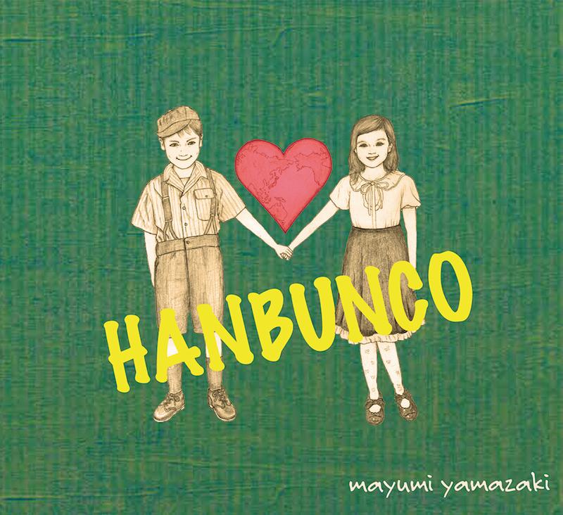 Hanbnco_jk