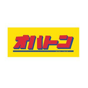 オバトン タオル [ yellow ]
