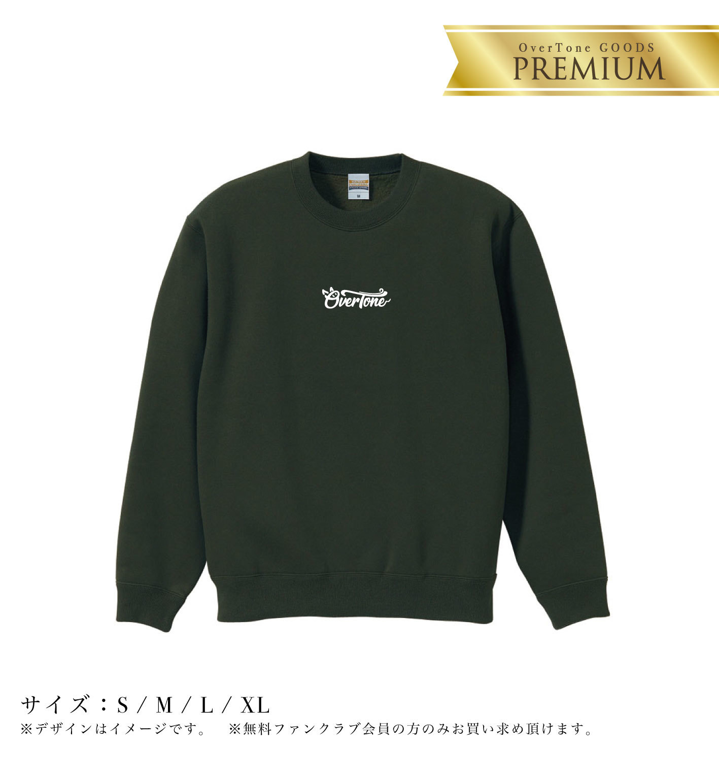 《 PREMIUM 》OverTone トレーナー【受注限定】