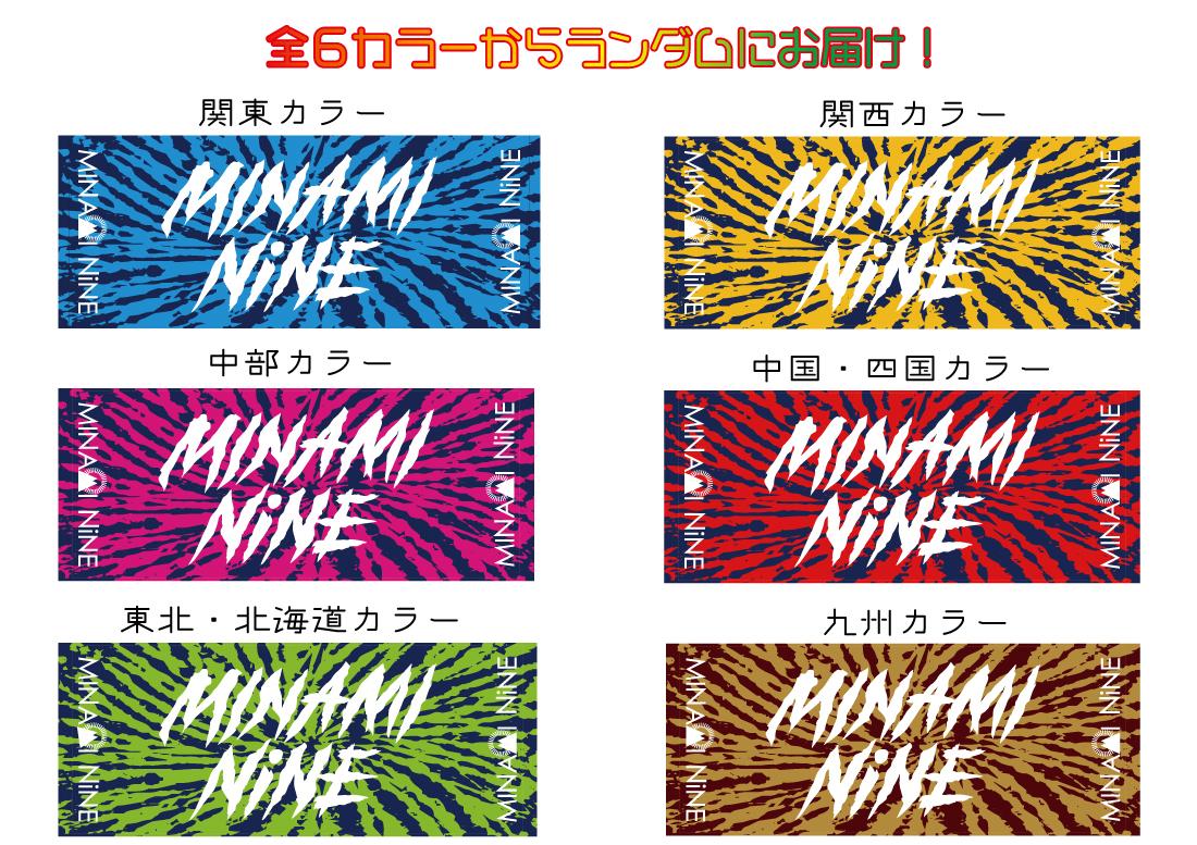 """""""LINKS TOUR""""地域限定カラーフェイスタオル(ランダムセレクト)"""