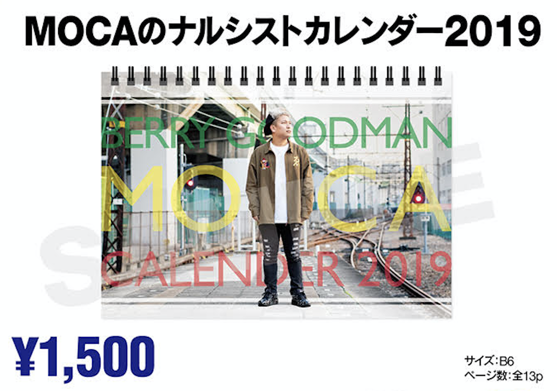 MOCAのナルシストカレンダー2019