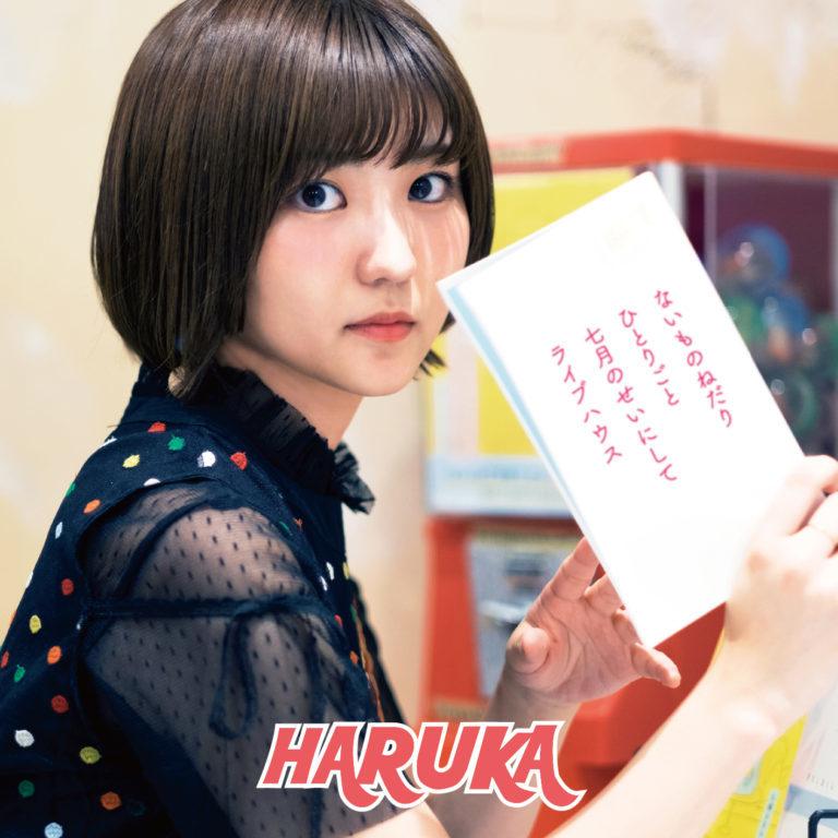 Haruka_naimononedari_jk-1-768x768