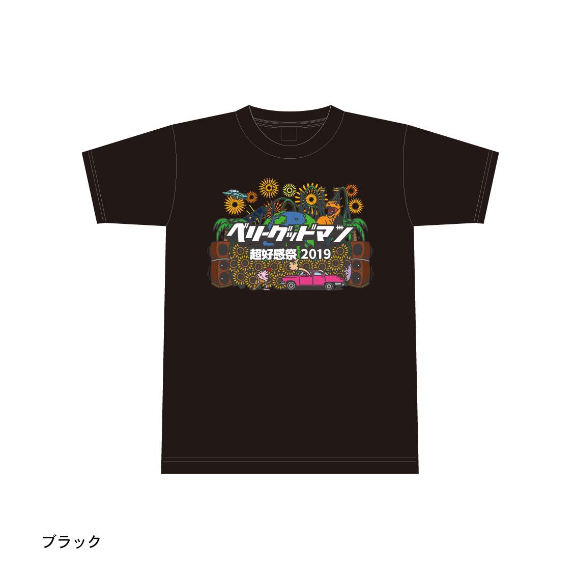 超好感祭TシャツA [ メインロゴ ]