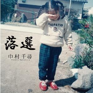 弾き語りCD-R「落選」