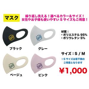 OverToneロゴマスク