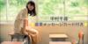 5thシングル「さとうくん」★直筆メッセージカード付き★