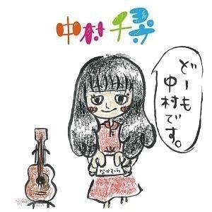中村千尋1stアルバム「どーも中村です」