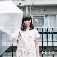 中村千尋2ndミニアルバム「雨、上がれば」