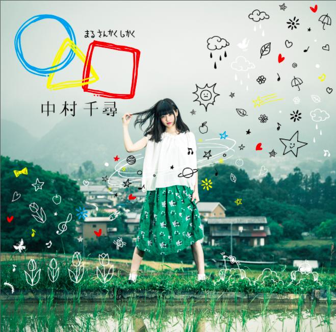 中村千尋1stフルアルバム「 ◯△⬜︎ 」