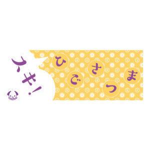「スキ」「キライ」タオル