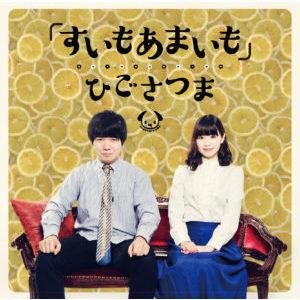 2nd Mini Album 「すいもあまいも」