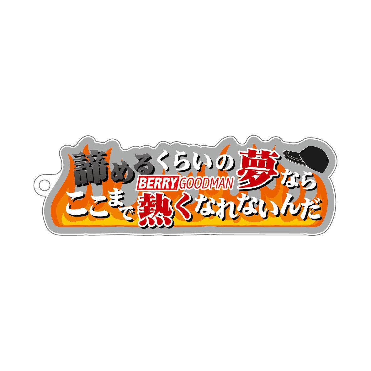TEPPAN歌詞キーホルダー (ランダム7種類)