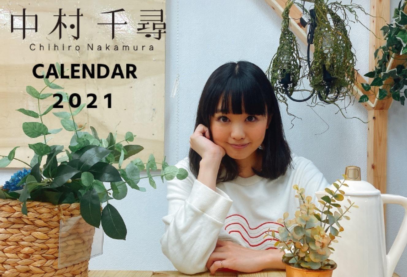 オシャレなやつ作ろうとしたら失敗したカレンダー2021