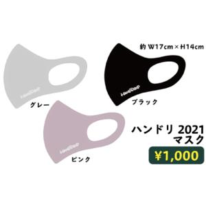 ハンドリ 2021 マスク