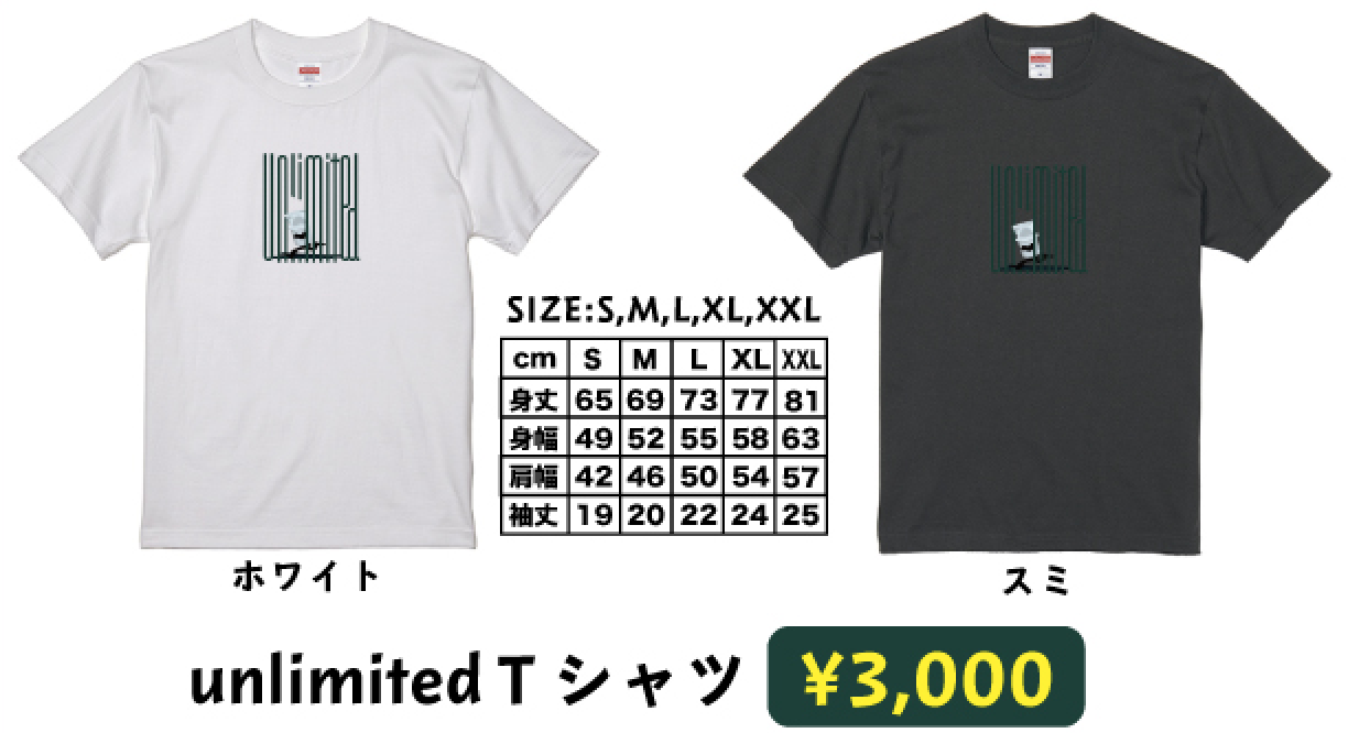 unlimited Tシャツ