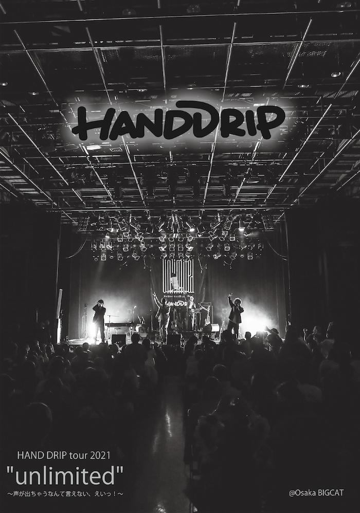 """「HAND DRIP tour 2021 """"unlimited"""" 〜声が出ちゃうなんて言えない、えいっ!〜」LIVE DVD"""