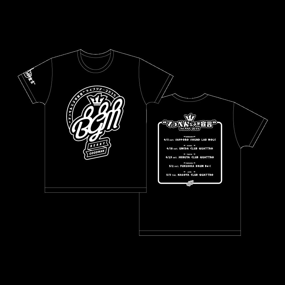 """「""""てっぺんとるぞ宣言""""ライブツアー2015」ツアーTシャツ(ブラック)"""